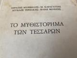 Το μυθιστόρημα των τεσσάρων