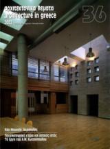 Αρχιτεκτονικά Θέματα, τεύχος 36, 2002