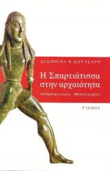 Η Σπαρτιάτισσα στην Αρχαιότητα