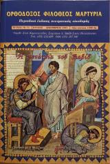Ορθόδοξος Φιλόθεος Μαρτυρία Τεύχος 70-71