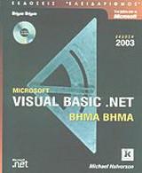 Microsoft Visual Basic .net βήμα βήμα