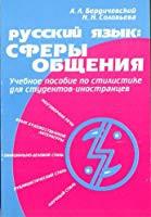 Russkii iazyk: Sfery obscheniia. Uchebnoe posobie po stilistike dlia studentov-inostrantsev.