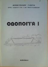 Οδοποιΐα 1