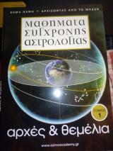 Μαθήματα Σύγχρονης Αστρολογίας