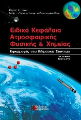 ΕΙΔΙΚΑ ΚΕΦΑΛΑΙΑ ΑΤΜΟΣΦΑΙΡΙΚΗΣ ΦΥΣΙΚΗΣ & ΧΗΜΕΙΑ -2η έκδοση Βελτιωμένη