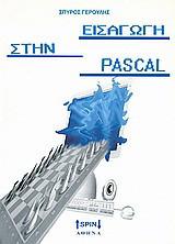 Εισαγωγή στην Pascal