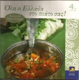 Όλη η Ελλαδα στο πιάτο σας! (τόμος 4) Λαδερά-Νηστίσιμα
