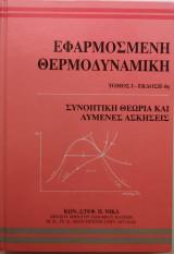 Εφαρμοσμένη Θερμοδυναμική: Συνοπτική Θεωρία και Λυμένες Ασκήσεις
