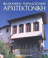 Βαλκανική παραδοσιακή αρχιτεκτονική