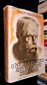 Ο Ντοστογιέβσκη από το κάτεργο στο πάθος