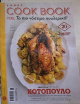 Cook Book 91 Το πιο νόστιμο πουλερικό