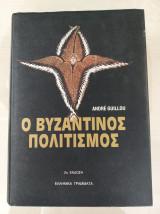 Ο Βυζαντινός Πολιτισμός (δεμένο,σκληρόδετο)