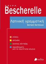 Λατινική Γραμματική- Σειρά Bescherelle