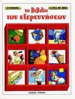 Το βιβλίο των εξερευνήσεων