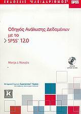Οδηγός ανάλυσης δεδομένων με το SPSS 12.0