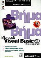 Microsoft Visual Basic 6.0 professional βήμα βήμα