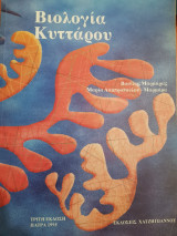 Βιολογία Κυττάρου