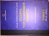 Ιστορία του Ελληνικού Έθνους Τόμος 2ος