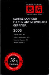 Οδηγός Sanford για την αντιμικροβιακή θεραπεία