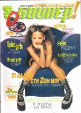 Περιοδικό Σούπερ Κατερίνα τεύχος 208