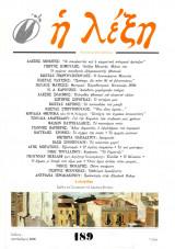ΛΕΞΗ ΤΕΥΧΟΣ 189 - ΙΟΥΛΙΟΣ ΣΕΠΤΕΜΒΡΙΟΣ 2006