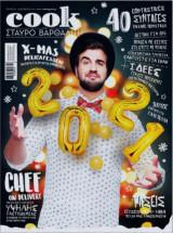 Cook magazine με τον Σταύρο Βαρθαλίτη - Τεύχος 02