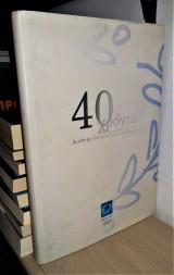 40 Χρόνια Διεθνής Ολυμπιακή Ακαδημία [Λεύκωμα]