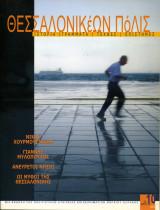 Θεσσαλονικέων Πόλις - Τεύχος 10/33, Σεπτέμβριος 2010