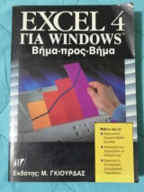 Excel 4 Για Windows Βήμα προς Βήμα