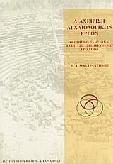 Διαχείριση αρχαιολογικών έργων