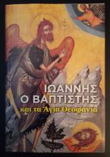 Ιωάννης ο Βαπτιστής και τα Άγια Θεοφάνια