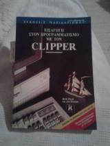 Εισαγωγή στον προγραμματισμό με τον Clipper