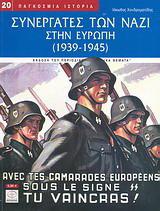 Συνεργάτες των ναζί στην Ευρώπη 1939-1945
