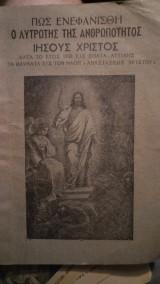 Πως ενεφανισθη ο λυτρωτής της ανθρωπότητας χριστός κατά το έτος 1932 εις το χωριόν Σπάτα της Αττικής