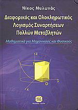 Διαφορικός και ολοκληρωτικός λογισμός συναρτήσεων πολλών μεταβλητών