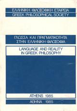 Γλώσσα και πραγματικότητα στην Ελληνική Φιλοσοφία