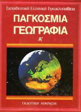 Παγκόσμια γεωγραφία 1