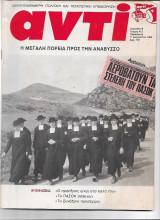 Αντί,  Περιοδικό Πολιτικής και Πολιτιστικής ύλης