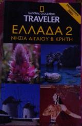 Ελλάδα 2 : Νησιά Αιγαίου και Κρήτη