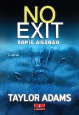 No exit - Χωρίς διέξοδο