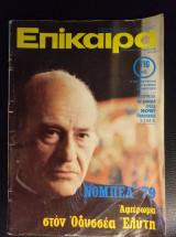 Επίκαιρα τεύχος 586 του 1979
