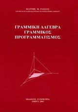 Γραμμική άλγεβρα γραμμικός προγραμματισμός