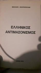 Ο Ελληνικός αντιμασονισμός