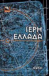 Ιερά Ελλάς το βιβλίο της άγνωστης Ελλάδας