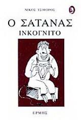 Ο σατανάς ινκόγνιτο