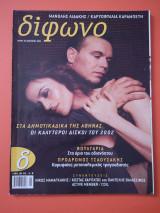 Δίφωνο Τεύχος 88 Ιανουάριος 2003