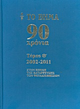 Το Βήμα 90 χρόνια: 2002-2011