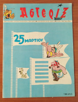 Αστερίξ Τεύχος 20 - 1969 (Πρώτη ελληνική έκδοση του Αστερίξ στην Ελλάδα)