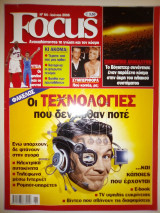 Focus Τεύχος 64