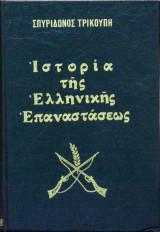 Η ιστορία της ελληνικής επανάστασης